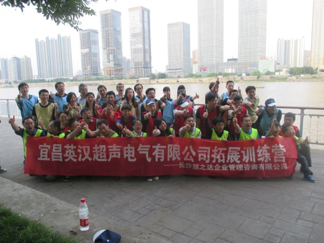 宜昌英汉超声电气有限公司拓展训练